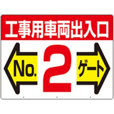 つくし工房 標識 両面型 工事用車両出入口 NO2ゲート 19-F2 (直送品)