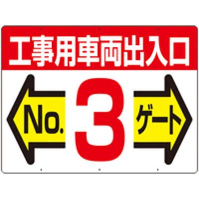 つくし工房 標識 両面型 工事用車両出入口 NO3ゲート 19-F3 (直送品)