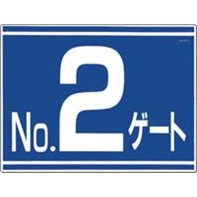 つくし工房 標識 両面型 「NO2ゲート」 405-G2 (直送品)