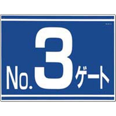 つくし工房 標識 両面型 「NO3ゲート」 405-G3 (直送品)