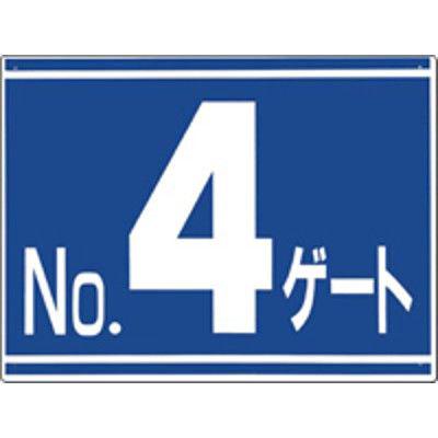 つくし工房 標識 両面型 「NO4ゲート」 405-G4 (直送品)