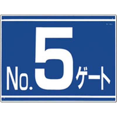 つくし工房 標識 両面型 「NO5ゲート」 405-G5 (直送品)