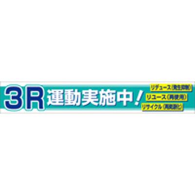 つくし工房 大型横幕 ヒモ付き 「3R運動実施中」 687-A (直送品)