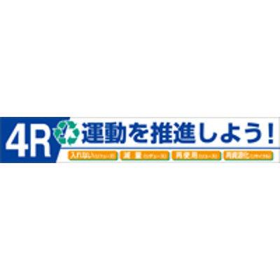 つくし工房 大型横幕 ヒモ付き 「4R運動を推進しよう」 687-B (直送品)
