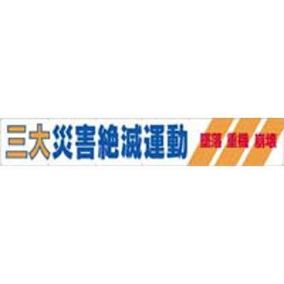 つくし工房 大型横幕 ヒモ付き 「三大災害絶滅運動」 690-A (直送品)
