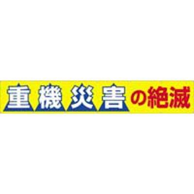 つくし工房 大型横幕 ヒモ付き 「重機災害の絶滅」 690-B (直送品)