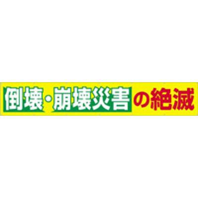 つくし工房 大型横幕 ヒモ付き 「倒壊・崩壊災害の絶滅」 690-C (直送品)