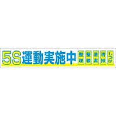 つくし工房 大型横幕 ヒモ付き 「5S運動実施中」 691-A (直送品)