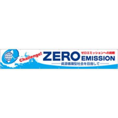 つくし工房 大型横幕 ヒモ付き 「ゼロエミッションへの挑戦」 691-C (直送品)