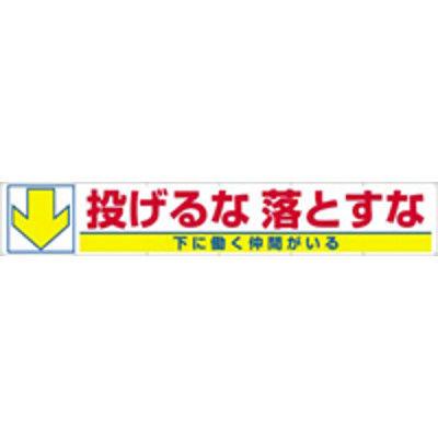 つくし工房 大型横幕 ヒモ付き 「投げるな落とすな」 693-C (直送品)