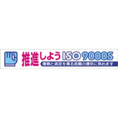 つくし工房 大型横幕 ヒモ付き 「推進しようISO9000S」 696-A (直送品)