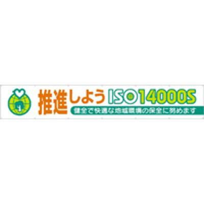 つくし工房 大型横幕 ヒモ付き 「推進しようISO14000S」 696-C (直送品)