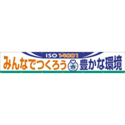 つくし工房 大型横幕 ヒモ付き 「ISO14001みんなでつくろう豊かな環境」 696-D (直送品)