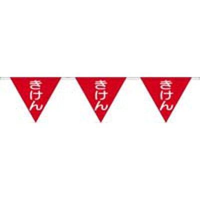 つくし工房 ロープ三角標識 片面型 きけん 旗10連 699-A (直送品)