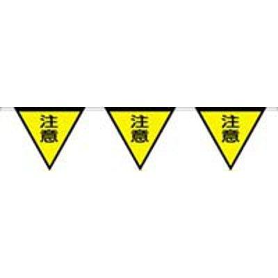 つくし工房 ロープ三角標識 片面型 注意 旗10連 699-B (直送品)