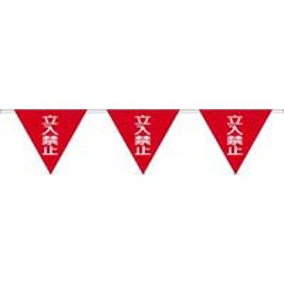 つくし工房 ロープ三角標識 片面型 立入禁止 旗10連 699-C (直送品)