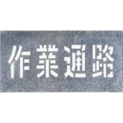 つくし工房 吹付プレート 「作業通路」 J-104 (直送品)