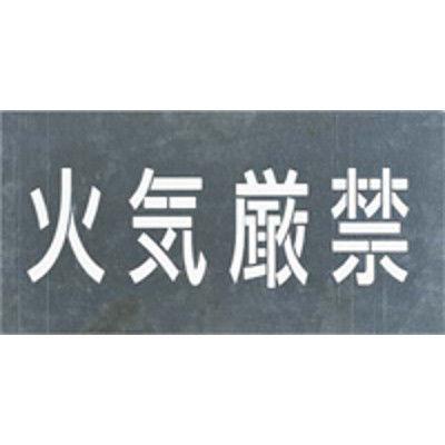 つくし工房 吹付プレート 「火気厳禁」 J-105 (直送品)