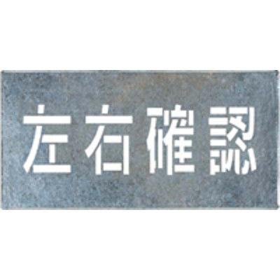 つくし工房 吹付プレート 「左右確認」 J-107 (直送品)