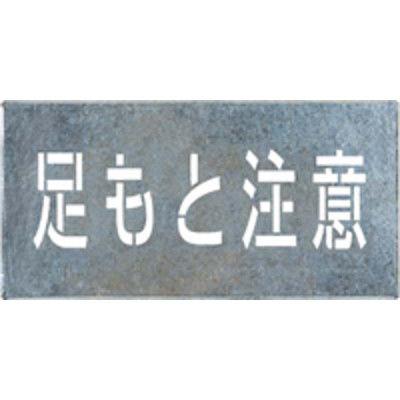 つくし工房 吹付プレート 「足もと注意」 J-110 (直送品)