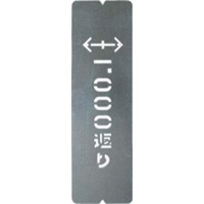 つくし工房 吹付プレート 「←→1.000返り」 1枚 J-96 1枚  (直送品)