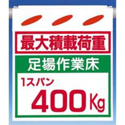 つくし工房 つるしん坊 「最大積載荷重足場作業床400Kg」 SK-14A (3枚1セット) (直送品)