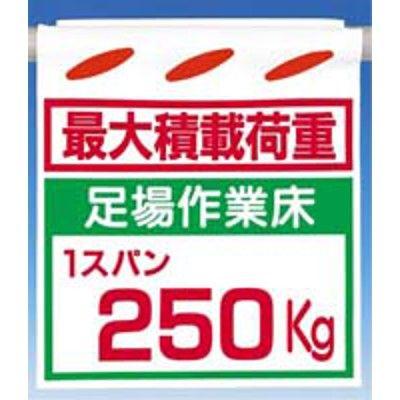 つくし工房 つるしん坊 「最大積載荷重足場作業床250Kg」 SK-14B (3枚1セット) (直送品)