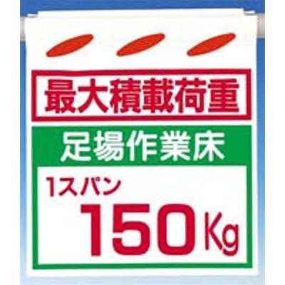 つくし工房 つるしん坊 「最大積載荷重足場作業床150Kg」 SK-14C (3枚1セット) (直送品)