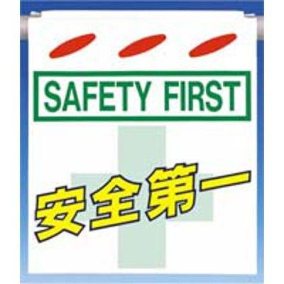つくし工房 つるしん坊 SAFETY FIRST 安全第一 SK-19 (3枚1セット) (直送品)