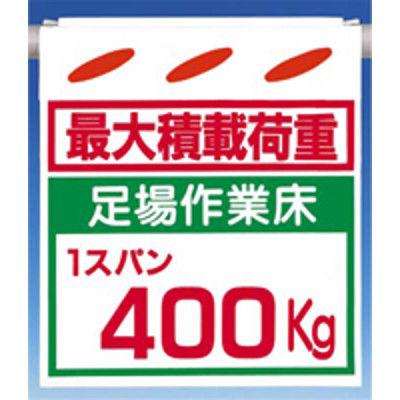 つくし工房 つるしん坊 最大積載荷重 足場作業床 400Kg 両面型 SK-214A (3枚1セット) (直送品)
