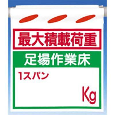 つくし工房 つるしん坊 最大積載荷重 足場作業床 Kg 両面型 SK-214X (3枚1セット) (直送品)