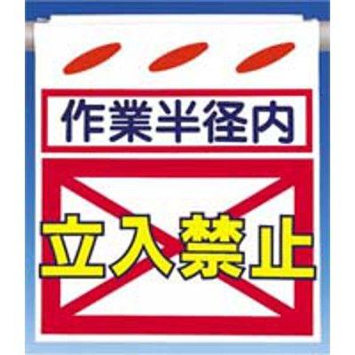 つくし工房 つるしん坊 「作業半径内立入禁止」 SK-22 (3枚1セット) (直送品)