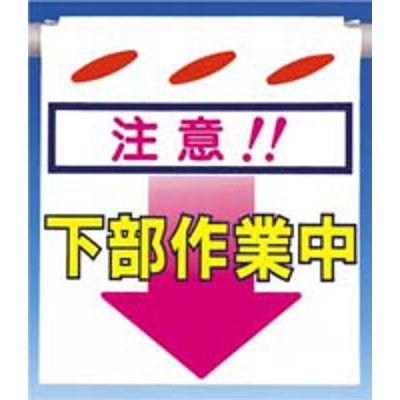 つくし工房 つるしん坊 「注意!!下部作業中」 SK-23 (3枚1セット) (直送品)