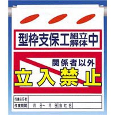 つくし工房 つるしん坊 「型枠支保工組立解体中立入禁止」 SK-26 (3枚1セット) (直送品)