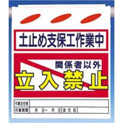 つくし工房 つるしん坊 「土止め支保工作業中立入禁止」 SK-27 (3枚1セット) (直送品)