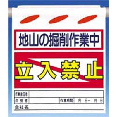 つくし工房 つるしん坊 「地山の掘削作業中立入禁止」 SK-28 (3枚1セット) (直送品)