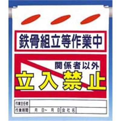 つくし工房 つるしん坊 「鉄骨組立等作業中立入禁止」 SK-29 (3枚1セット) (直送品)