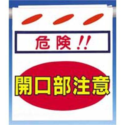 つくし工房 つるしん坊 「危険!!開口部注意」 SK-3 (3枚1セット) (直送品)