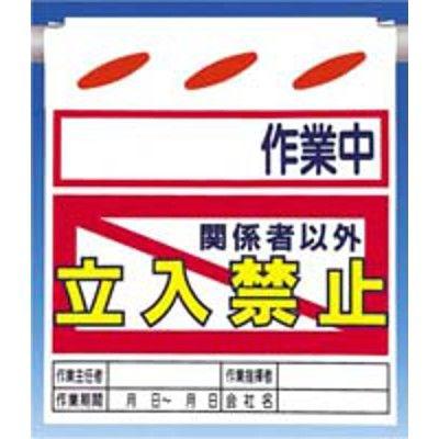 つくし工房 つるしん坊 「作業中立入禁止」 SK-32 (3枚1セット) (直送品)
