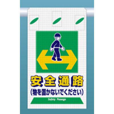 つくし工房 つるしん坊メッシュ 「安全通路(物を置かないこと)」 SK-332 (3枚1セット) (直送品)