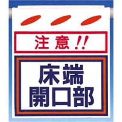 つくし工房 つるしん坊 「注意!!床端開口部」 SK-4 (3枚1セット) (直送品)