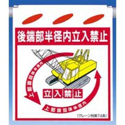 つくし工房 つるしん坊 「後端部半径内立入禁止」 SK-49 (3枚1セット) (直送品)