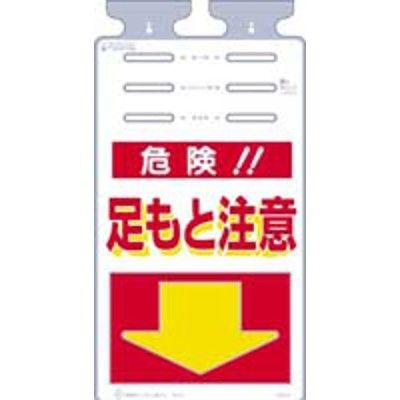 つくし工房 つるしっこ 「危険!!足もと注意」 SK-510 (3枚1セット) (直送品)