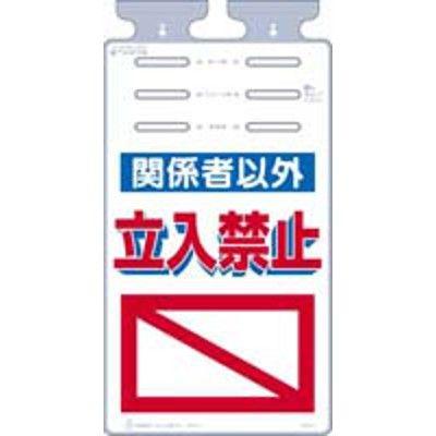 つくし工房 つるしっこ 「関係者以外立入禁止」 SK-511 (3枚1セット) (直送品)