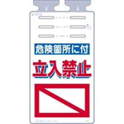 つくし工房 つるしっこ 「危険箇所に付立入禁止」 SK-512 (3枚1セット) (直送品)