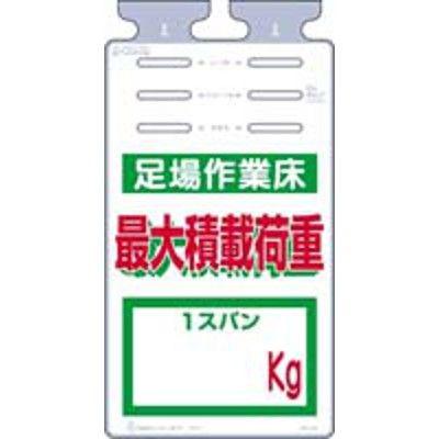 つくし工房 つるしっこ 足場作業床 最大積載荷重 Kg SK-514X (3枚1セット) (直送品)