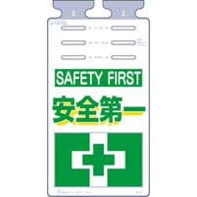 つくし工房 つるしっこ SAFETY FIRST 安全第一 SK-519 (3枚1セット) (直送品)