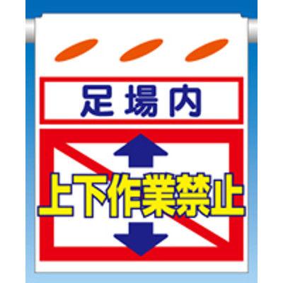 つくし工房 つるしん坊 足場内 上下作業禁止 SK-52 (3枚1セット) (直送品)