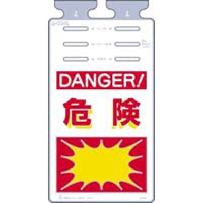つくし工房 つるしっこ 「DANGER!危険」 SK-520 (3枚1セット) (直送品)