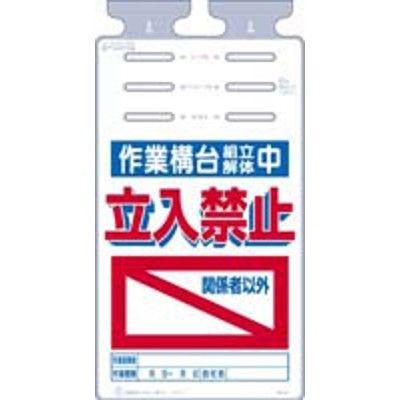つくし工房 つるしっこ 作業構台組立解体中 立入禁止 SK-531 (3枚1セット) (直送品)